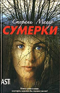 Twilight dans le monde Worldcovers_russia